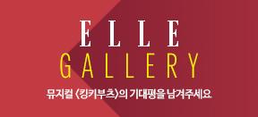 ELLE GALLERY - 뮤지컬 <킹키부츠>